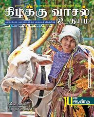 Cover Photo (Ramalakshmi Rajan) Tags: nikon nikond750 nikkor24120mm wrapperphoto recognitions recognition magazines magazine india indians indianwoman lifeinindia