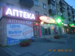 Аптека. (LUNA_HG) Tags: 2019 лето вечер тюменскаяобласть тюмень