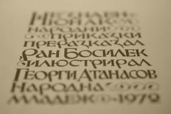 printed words (adelina_tr) Tags: letters books macro sepia printedword macromondays