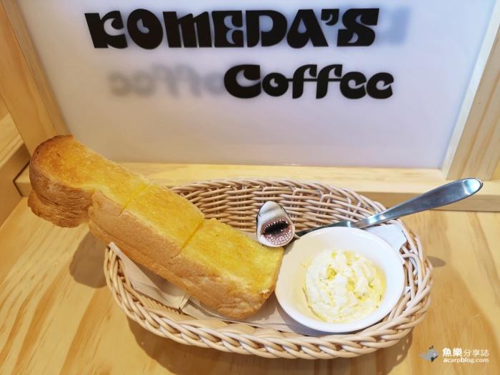 【台北大安】Komeda's Coffee 客美多咖啡|敦南信義店 @魚樂分享誌