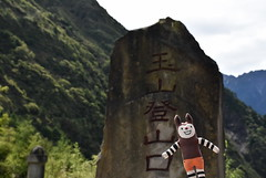 玉山主峰線-OKAPI@玉山登山口 (king.f) Tags: 2019 taiwan 南投 hiking books number11club okapi