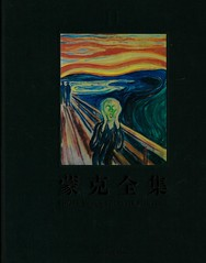Woll-Edvard Munch Collected paintings 2_CHINESE (NORLA.no) Tags: chinese 2019 woll munch edvardmunch samledemalerier collectedpaintings nonfiction