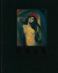 Woll-Edvard Munch Collected paintings 1_CHINESE (NORLA.no) Tags: chinese 2019 woll munch edvardmunch samledemalerier collectedpaintings nonfiction