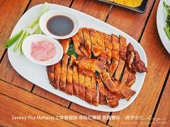 Savoey Tha Maharaj 上味泰餐館 瑪哈拉碼頭 泰國曼谷 23 (slan0218) Tags: savoey tha maharaj 上味泰餐館 瑪哈拉碼頭 泰國曼谷 23