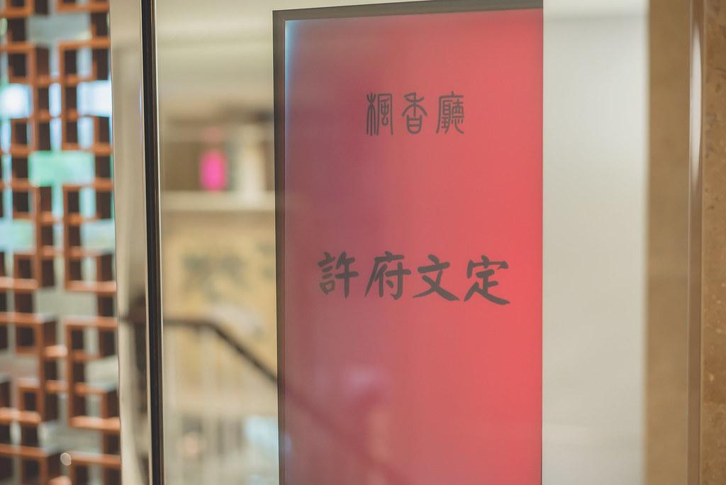 台北老爺酒店自助餐婚宴精選_001