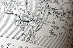 Japanese Map (Retro Photo International) Tags: japanese text book carl zeiss jena 50mm 35 canon sl1 macro tessar japan map