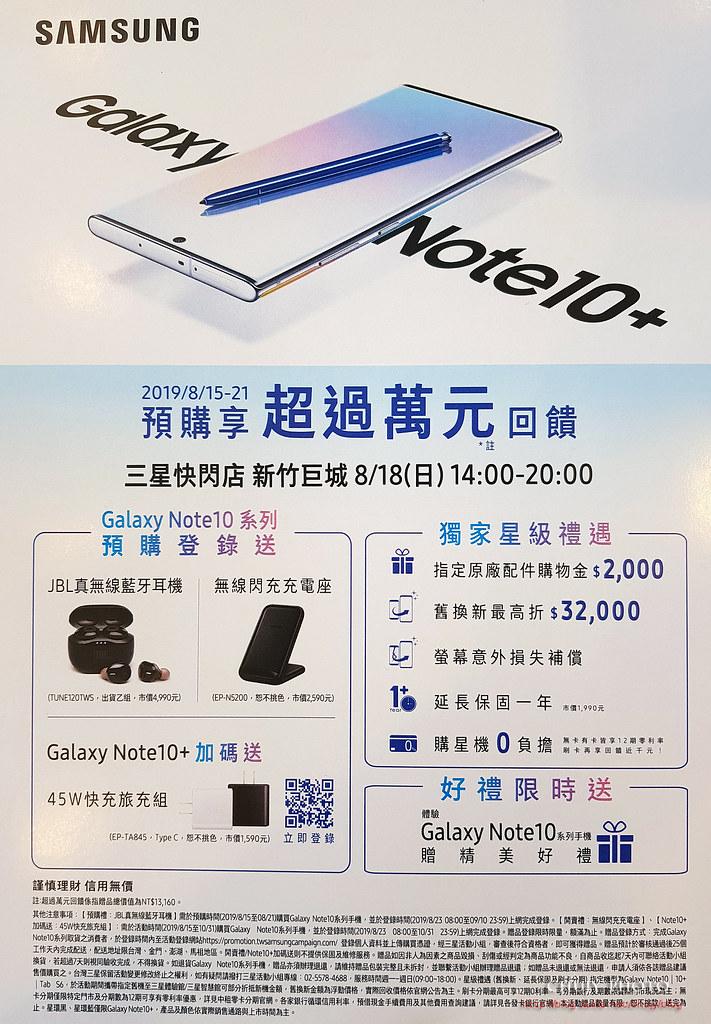 (chujy) Samsung Note10+ 開箱,傑出的一手 - 3