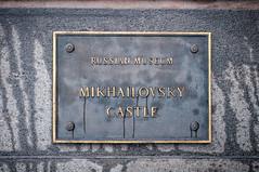 vdn_20151216_171051 (Vadim Razumov) Tags: mikhailovskiypalace saintpetersburg vadimrazumov architecture castle manor palace russia
