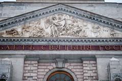 vdn_20151216_171060 (Vadim Razumov) Tags: mikhailovskiypalace saintpetersburg vadimrazumov architecture castle manor palace russia