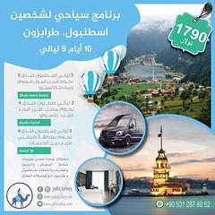 برنامج سياحي 10 ايام لزيارة تركيا عطلة اجازة الصيف 2019 (Yalla Turkey Travel) Tags: اسطنبول سياحة حجز فنادق رحلات جولات طرابزون اوزنجول