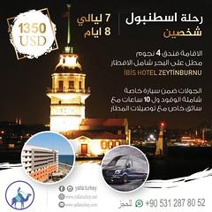كلفة برنامج سياحي لزيارة اسطنبول (8 ايام) مع سيارة خاصة 2019 (Yalla Turkey Travel) Tags: اسطنبول سياحة رحلات جولات فنادق عروض