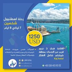 برنامج سياحي (رخيص) 8 ايام في اسطنبول صيف 2019 (Yalla Turkey Travel) Tags: اسطنبول سياحة رحلات جولات حجز فنادق عروض بسفور فنادق4نجوم فنادق5نجوم