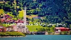 برنامج سياحي لتركيا 15 يوم ( للعوائل الكبيرة ) (Yalla Turkey Travel) Tags: اوزنجول طرابزون اسطنبول سياحة سفر جولات رحلات حجز فنادق عروض