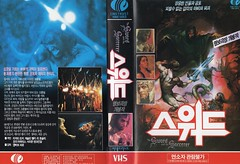 """Seoul Korea vintage VHS cover art for cult surprise hit """"The Sword and the Sorcerer"""" (1982) - """"Genre Bender"""" (moreska) Tags: seoul korea vintage vhs cover art retro swordandsorcery horror skin epic muscle theswordandthesorcerer 1982 drivein sleeper hit genrefilm cult eighties oldschool videocassette analogue hangul graphics fonts collectibles archive museum rok asia"""