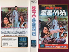 """Seoul Korea vintage VHS cover art for rare and obscure Korean spy picture """"Hong Kong Expo 70"""" (1970) - """"Regional Intrigue"""" (moreska) Tags: seoul korea vintage vhs cover art hongkongexpo70 spy thriller espionage 1970 obscure cinema asia cult logos hanja hangul graphics fonts beauty stars studio pop culture rentalera analogue videocassette 1980s disappearing collectibles archive museum rok"""