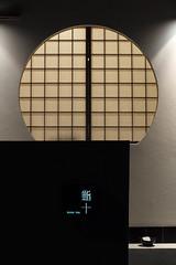 Sushi Tou, Nishiazabu, Tokyo, Japan (Plan R) Tags: restaurant building entrance wall window sign evening night sushi leica m 240 noctilux 50mm
