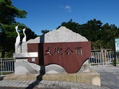 P1144177 (紅色死神) Tags: 2019 大湖公園