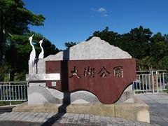 P1144178 (紅色死神) Tags: 2019 大湖公園