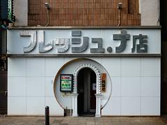 フレッシュ . ナ店 (kasa51) Tags: soapland redlightdistrict katakana kanji yokohama japan ソープランド 特殊浴場