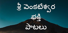 Venkateswara Songs - Apps on Google Play (maitrim1991) Tags: ifttt facebookpages