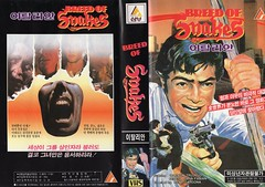 """Seoul Korea vintage VHS cover art for Rene Cardona obscure flick """"Breed of Snakes"""" (1978?) - """"Snakey"""" (moreska) Tags: seoul korea vintage vhs cover art retro horror action cult rene cardona breedofsnakes 1978 rare obscure scream gun adventure hangul graphics fonts videocassette collectibles archive museum rok asia"""