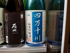 四万十川 純米吟醸