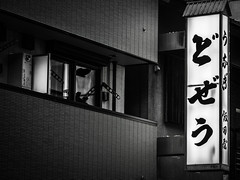Kanji Reflections (kristenscotti) Tags: 150mm 75mm japan kanji photography taito absoluteblackandwhite abstract architecture art asia asian black blackandwhite bokeh brick bright building bw city door floor glass glasses grey highcontrast hotel japanese lighting lightroom lights longexposure microfourthirds mirror modern monochrome mural neon olympus pattern pen penf photoshop reflection reflections rocks sign signs smooth streetlife streetlight streetphotography streetshooter streetshot streetvision summer symmetry texture traditional urban visuals white window tokyo tokyoprefecture