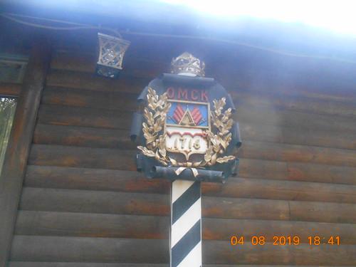 Герб Омска на стелле.