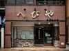 へびや (kasa51) Tags: snakeshop shop store powderofsteamedsnake energyboost aphrodisiac sign hiragana font yokohama japan へびや 蛇の蒸し焼きの粉末