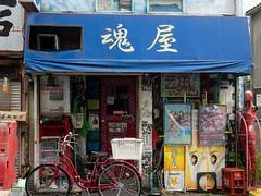 魂屋(そーるや) (kasa51) Tags: bar sign poster yokohama japan bicycle