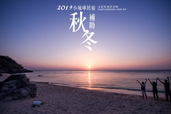 秋冬補助 (嘣啾) Tags: