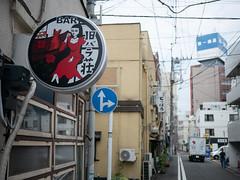 旧バラ荘 (kasa51) Tags: sign bar yokohama japan 旧バラ荘