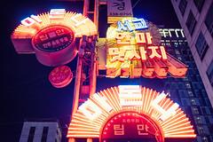 Hongdae Neon (Jon Siegel) Tags: nikon d810 35mm 14 35mmf14 ais neon hongdae seoul southkorea hongikuniversity signage design beautiful korean night evening