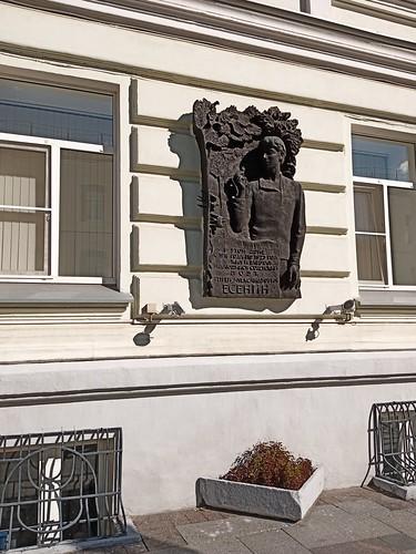 Al poeta Serguéi Yesenin. Moscú. Rusia