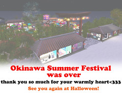 ARIGATOU FROM OKINAWA (MORE Laville) Tags: secondlife okinawa summer festival