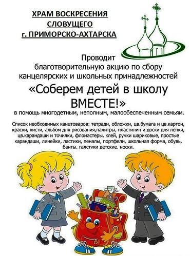 акция - Соберем детей в школу