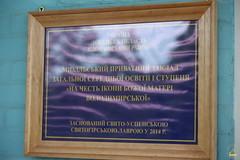 002. Открытие Никольской ЗОШ 01.09.2019