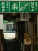 tiny alley (kasa51) Tags: alley bar sign japan kawasaki hiragana kanji おてもやん 柔 たぬき