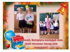 ГБ №4 им. Б.Микулича