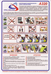 Ural Airlines A-320 (Dmitry's Safety Cards for Trade) Tags: airbus a320 russia uralairlines safetycard