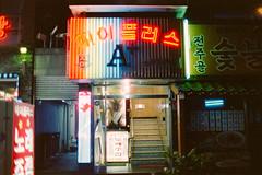 Seoul, Lonely Night (Jon Siegel) Tags: nikon nikkor fe2 film cinestill cinestill800tcinestill800neonseoulnighteveningalleywaysouthkoreafuturisticcinematographycinematicarchitecturespacesplaces35mm1435mm f14 ais35 14