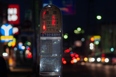 night bus stop (kasa51) Tags: busstop night light bokeh totsuka yokohama japan バス停
