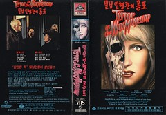 """Seoul Korea vintage VHS cover art for """"Terror in the Wax Museum"""" (1973) - """"Meltdown"""" (moreska) Tags: seoul korea vintage vhs cover art horror gore ghoul terrorinthewaxmuseum 1973 cult bmovie grindhouse drivein oasis videocassette analogue rentalera skull starbox ray milland logos graphics fonts hangul collectibles archive museum rok asia"""