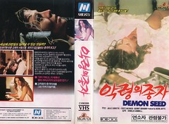 """Seoul Korea vintage VHS cover art for old-tech cult horror outing """"Demon Seed"""" (1977) - """"Digitized Demon"""" (moreska) Tags: seoul korea vintage vhs cover art horror thriller demonseed 1977 twisted computer donald cammell cult julie christie 1970s possession demon starbox mgm classics analogue videocassette retro oldschool collectibles archive museum rok asia"""