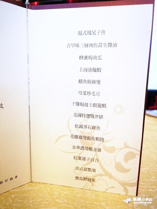 【台北花園大酒店】饗美食聚感情 天成飯店集團『饗聚宴席』全新上市 @魚樂分享誌