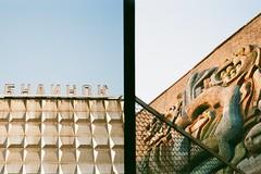 empathy2019. cherkasy. (Yaroslav F.) Tags: 35mm halfframe half frame mosaic lettering letters visual culture soviet union 1970s 1980s rabitz day light dyptych diptych yaroslav futymskyi ярослав футимський house sky