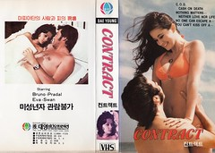 """Seoul Korea vintage VHS cover art for obscuro mafia flick """"The Contract"""" (1971) - """"France Vintage"""" (moreska) Tags: seoul korea vintage vhs cover art mafia thriller thecontract 1971 skin bikini bedroom oldschool assassin crime police import eurocrime cult bmovie drivein grindhouse analogue videocassette collectibles archive museum rok asia"""
