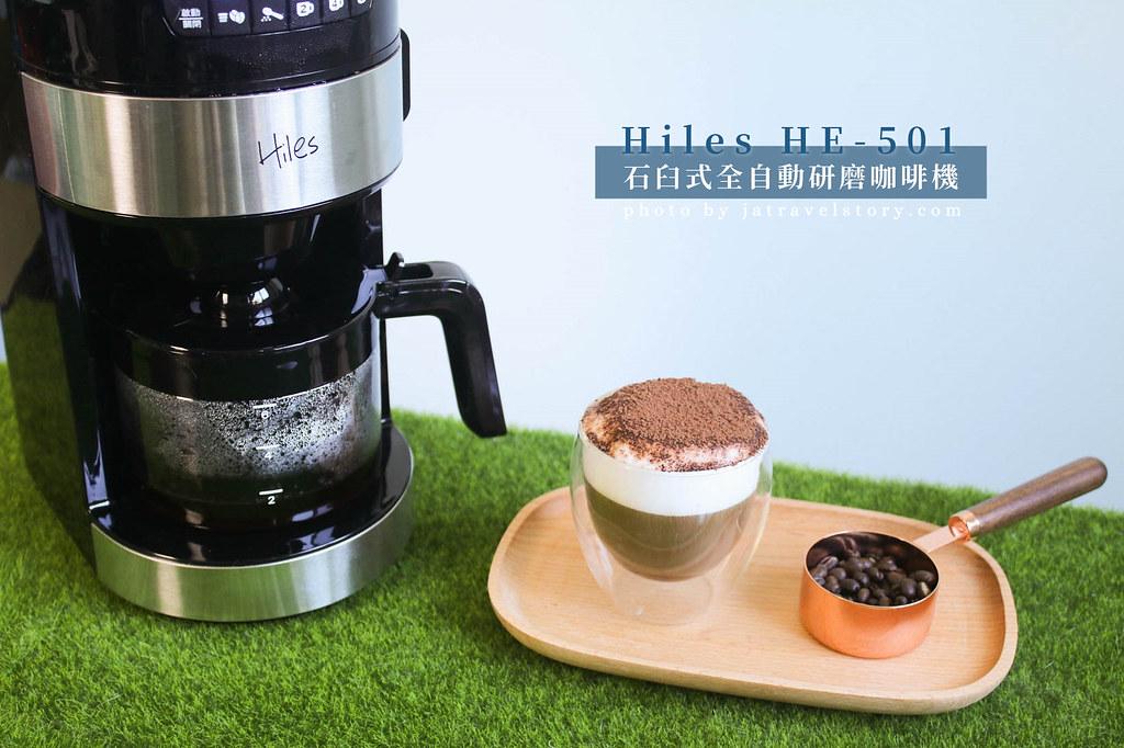 【家電開箱】Hiles 石臼式全自動研磨咖啡機(HE-501) 在家享受新鮮研磨咖啡 @J&A的旅行