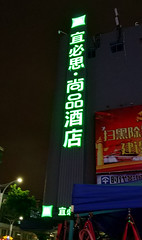 neon sign with Chinese characters (_gem_) Tags: china asia vacation travel fujian quanzhou city street urban night nighttime evening sign signage words text type typography neon chinesecharacters 泉州 福建