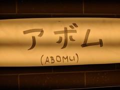 September 10: Abomu